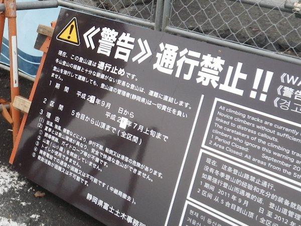 fujinomiya-stop1.JPG