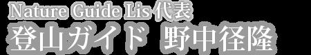 八ヶ岳 富士山 登山教室主催 登山ガイド 野中径隆 公式サイト